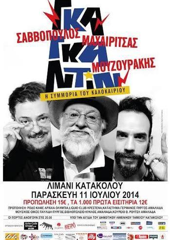 Σαββόπουλος - Μαχαιρίτσας - Μουζουράκης @ Κατάκολο
