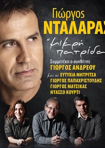 Γιώργος Νταλάρας @ Ανοικτό Θέατρο Κρύας