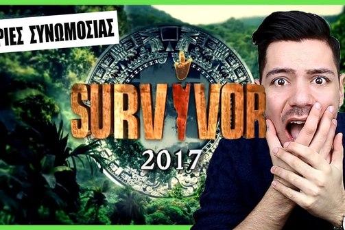 Είστε 'αντί-Survivor'; Βρήκαμε στην Πάτρα τον άνθρωπό σας! (video)