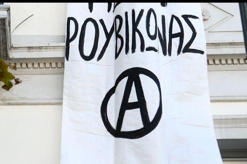Ρουβίκωνας: Παρέμβαση στα κεντρικά της ΑΒ Βασιλόπουλος στον Γέρακα (video)