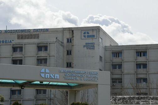 Πάτρα: Διασωληνώθηκε και δεύτερος ασθενής με κορωνοϊό στο νοσοκομείο του Ρίου