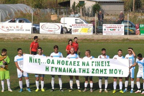 Πρόταση γάμου από ποδοσφαιριστή του Δαμασιακού στο γήπεδο (φωτο)