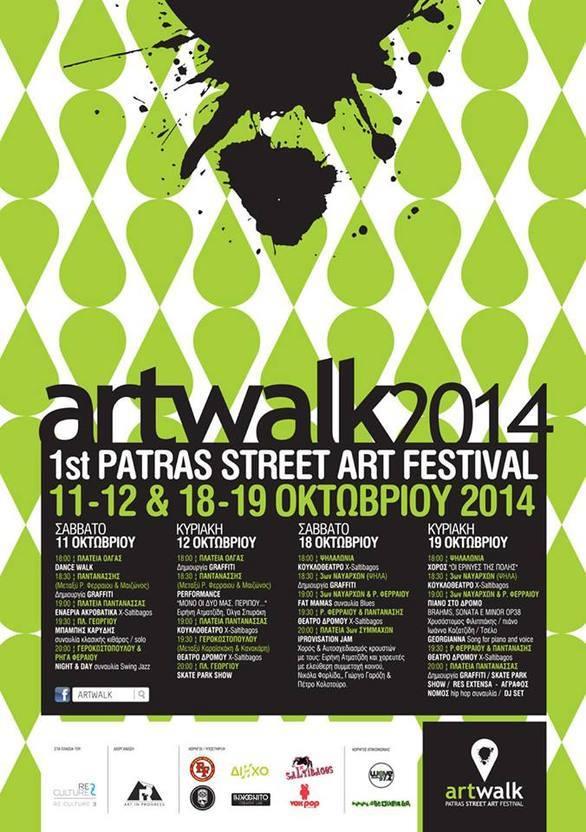1ο Street Art Festival στην Πάτρα