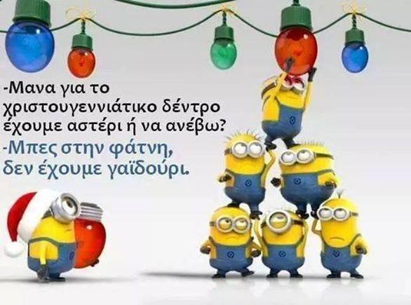 Ξεκαρδιστικές ατάκες... για τα Χριστούγεννα που έρχονται (pics)