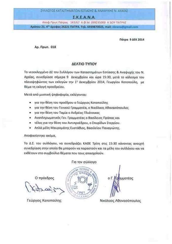Πάτρα: Νέος πρόεδρος του Συλλόγου Εστίασης και Αναψυχής ο Γιώργος Κοτοπούλης