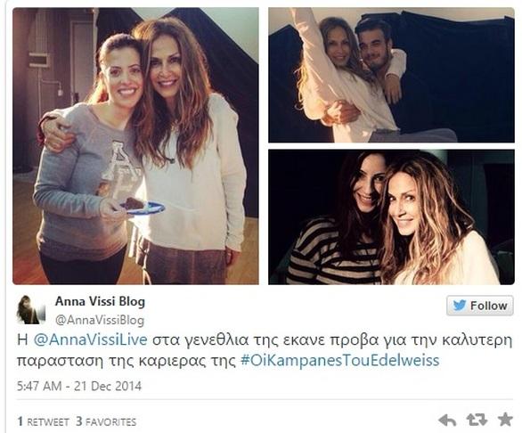 Με ποιους έσβησε φέτος τα κεράκια της η Άννα Βίσση; (pics)