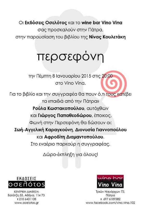 Πάτρα: Η Νίνα Κουλετάκη παρουσιάζει το βιβλίο της «Περσεφόνη»