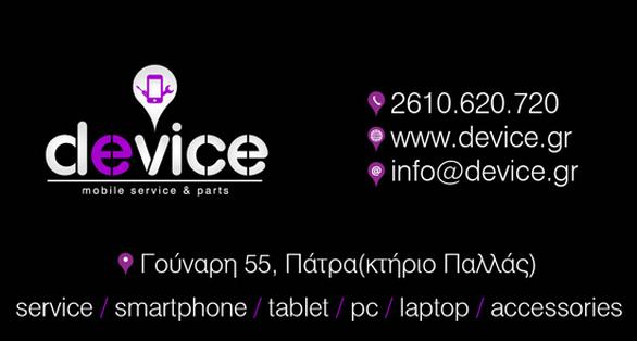 """Επισκευές κινητών """"Device"""" - Δεν θα βρείτε πουθενά φθηνότερα στην Πάτρα!"""