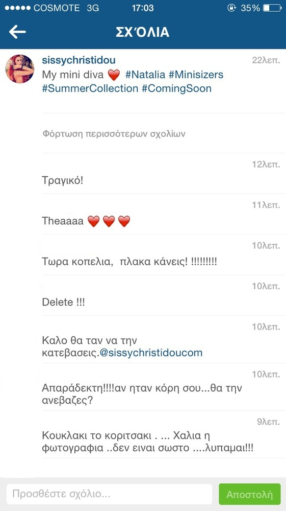 Πανικός στο Instagram με φωτογραφία που ανέβασε η Σίσσυ Χρηστίδου (pics)