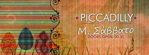 Μεγάλο Σάββατο στο Piccadilly Club