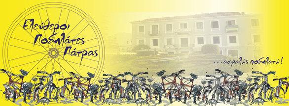 Ποδηλατοβόλτα στην Πλατεία Τριών Συμμάχων