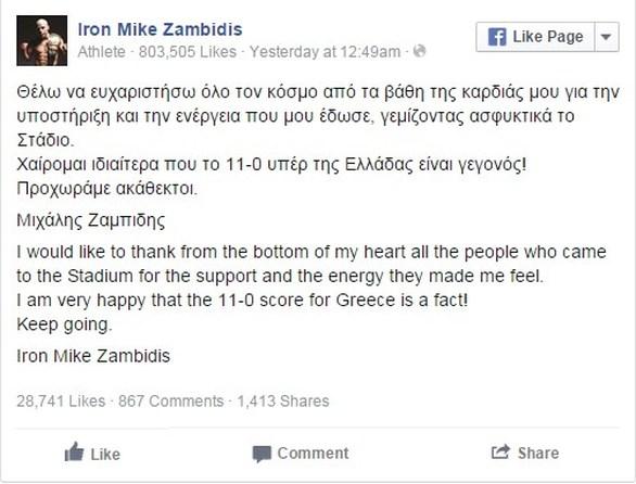 Νέα νίκη για τον Μιχάλη Ζαμπίδη έναντι του Τούρκου Ερκάν Βαρόλ (pics+vids)