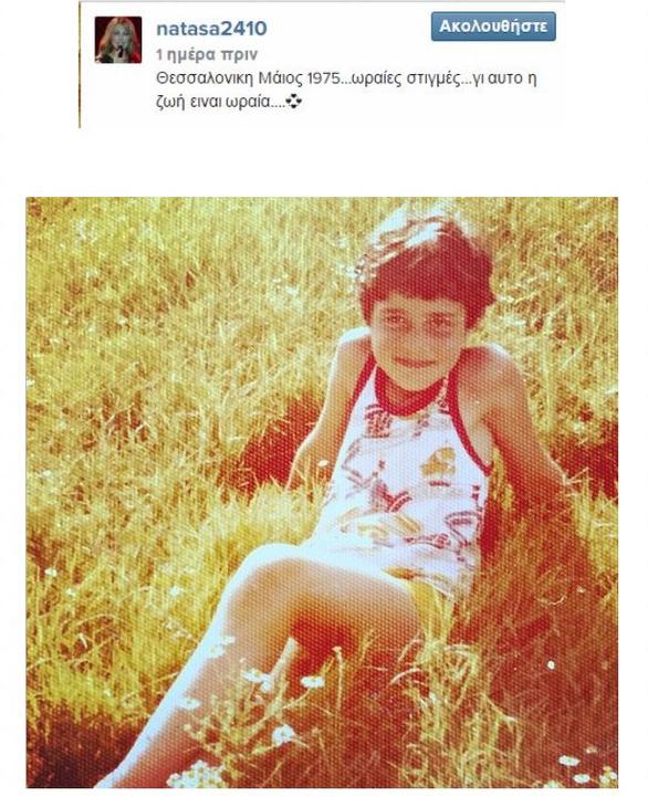 Έτσι ήταν η Νατάσα Θεοδωρίδου 40 χρόνια πριν (pic)