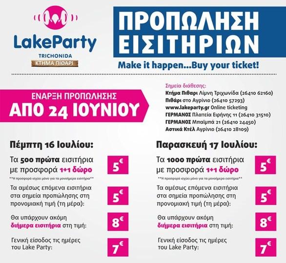 """Lake Party 2015"" στο Κτήμα Πιθάρι"