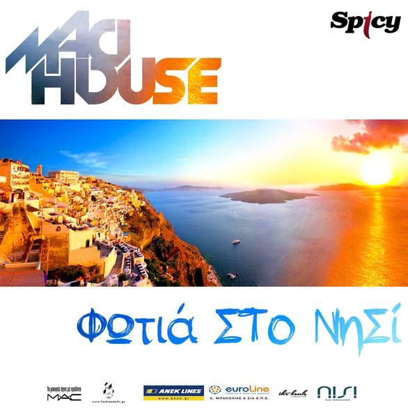"""Με γυρίσματα στην Πάτρα το νέο video clip από τους Madhouse  για το """"Φωτιά στο νησί""""!"""