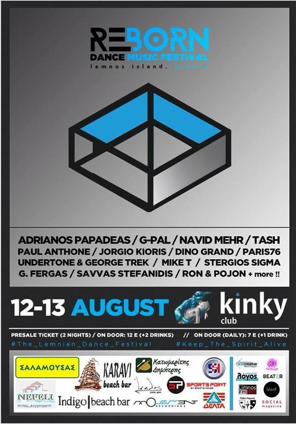 Reborn festival 2015 στη Λήμνο