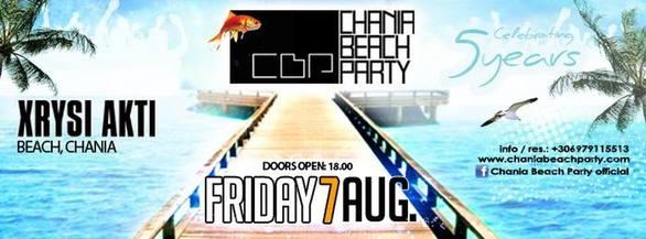 """Το """"Chania Beach Party 2015"""" είναι γεγονός!"""