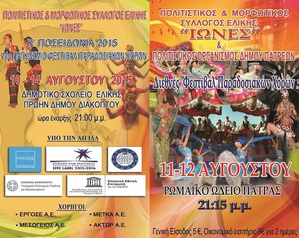 Πάτρα: Όλα έτοιμα για το διήμερο Χορευτικών Εκδηλώσεων στο Αρχαίο Ωδείο