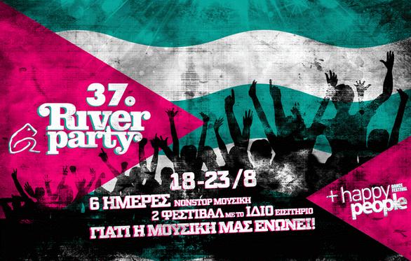 6 μέρες γεμάτες μουσική στο 37ο River Party!