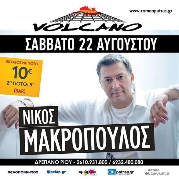Ο Νίκος Μακρόπουλος κάνει... απόβαση στην Πάτρα!