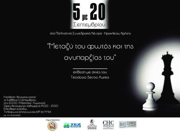 """Έκθεση """"Shadow Art"""" στην Κρήτη"""
