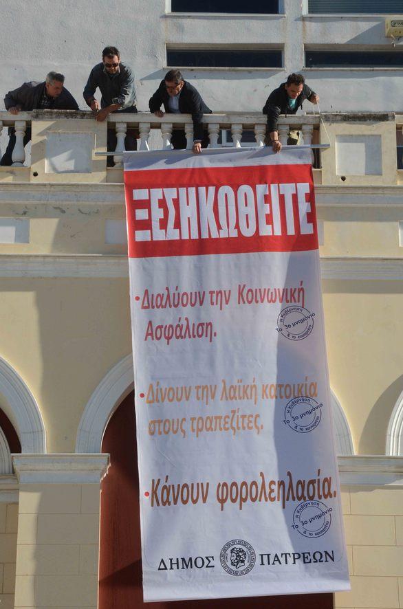"""Πάτρα: """"Ξεσηκωθείτε"""" - Πανό ύψωσε η δημοτική αρχή στο Μέγαρο Λόγου και Τέχνης (pics)"""