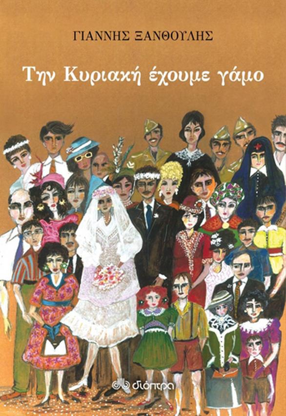 Πάτρα: Ο Γιάννης Ξανθούλης παρουσιάζει το νέο του βιβλίο στο ξενοδοχείο ''Βυζαντινό'' (pics)