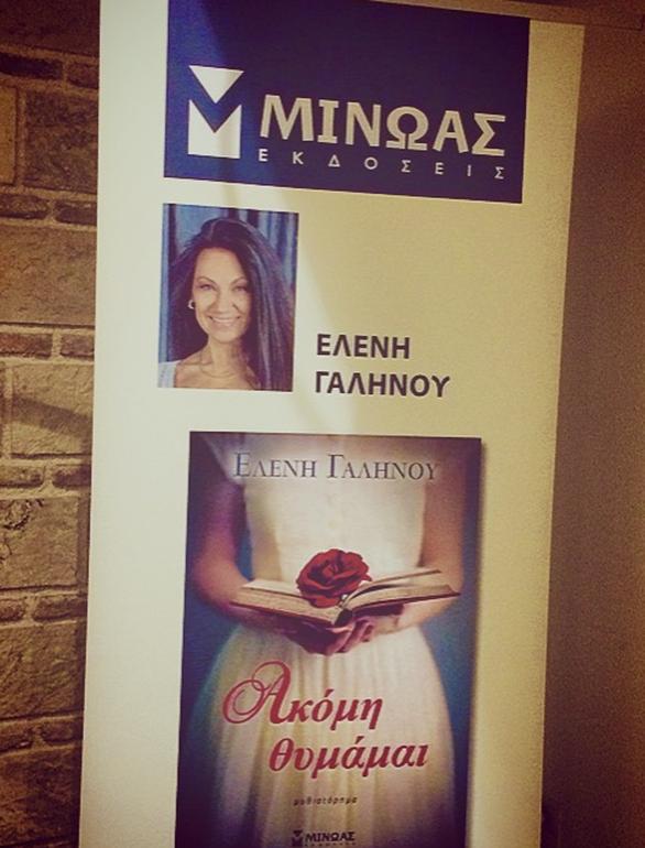 Πάτρα: Με επιτυχία ολοκληρώθηκε η παρουσίαση του βιβλίου της Ελένης Γαληνού (pics)