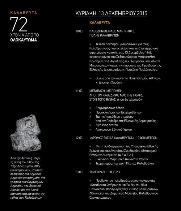 Αχαΐα: Το Πρόγραμμα των εκδηλώσεων για το ολοκαύτωμα των Καλαβρύτων