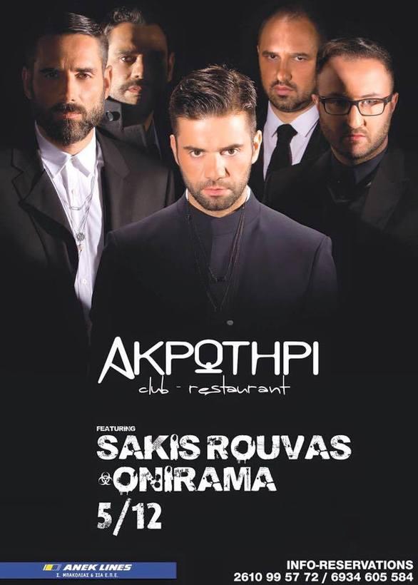 Σάκης Ρουβάς - Onirama στο Ακρωτήρι