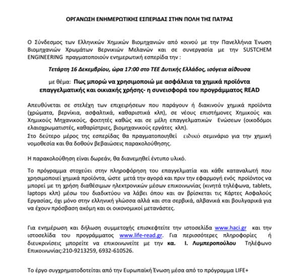 Εσπερίδα για την ασφαλή χρήση χημικών στο ΤΕΕ Δυτικής Ελλάδος