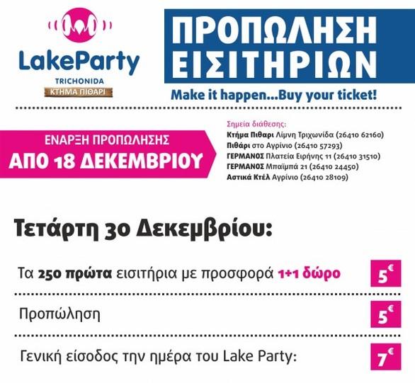 Το Winter Lake Party επανέρχεται ακόμη πιο δυνατό!