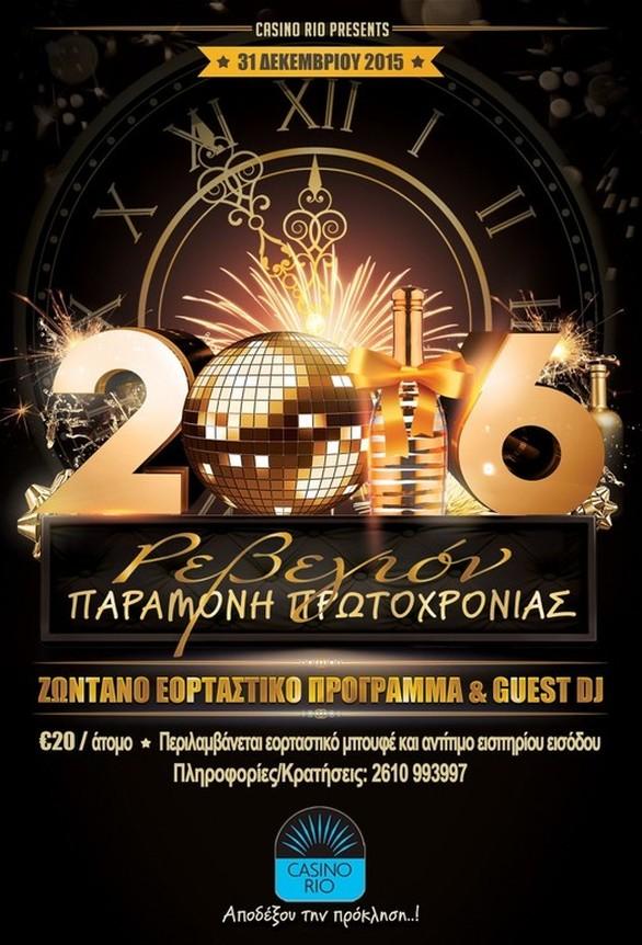 Ρεβεγιόν Πρωτοχρονιάς στον λαμπερό κόσμο του Casino Rio!