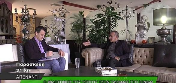 Για το Casino Rio μίλησε σε αποκλειστική του συνέντευξη στο Ionian ο Τζον Τάραμας!