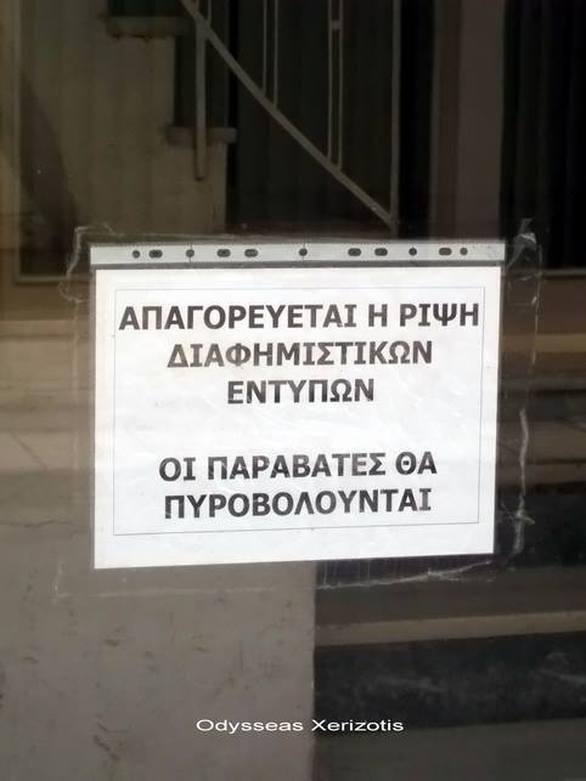 Πάτρα  Διαχειριστής απειλεί τους διανομείς φυλλαδίων με... θάνατο ... 4178c645df9