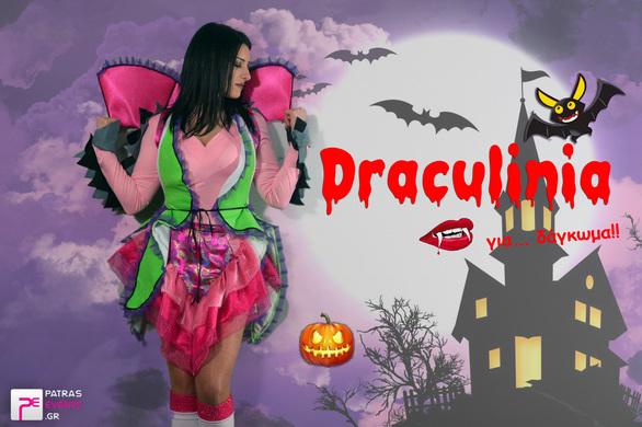 Group 12: Draculiniaaa για δάγκωμα