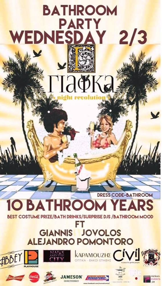 Bathroom party - Στην καρναβαλική Πάτρα διασκεδάζουμε σαν να βγήκαμε μόλις από το μπάνιο μας!