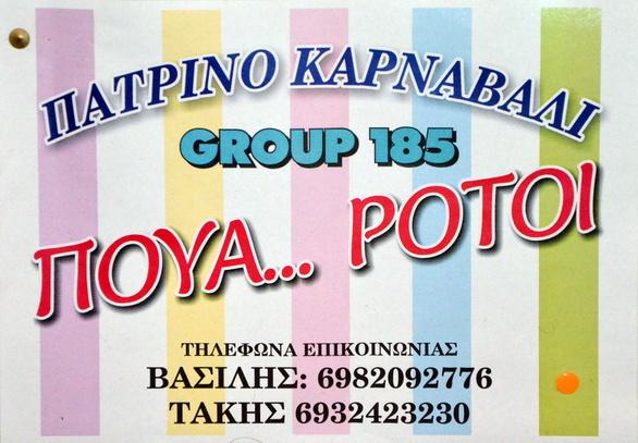 Group 185: ΠΟΥΑ ΡΟΤΟΙ