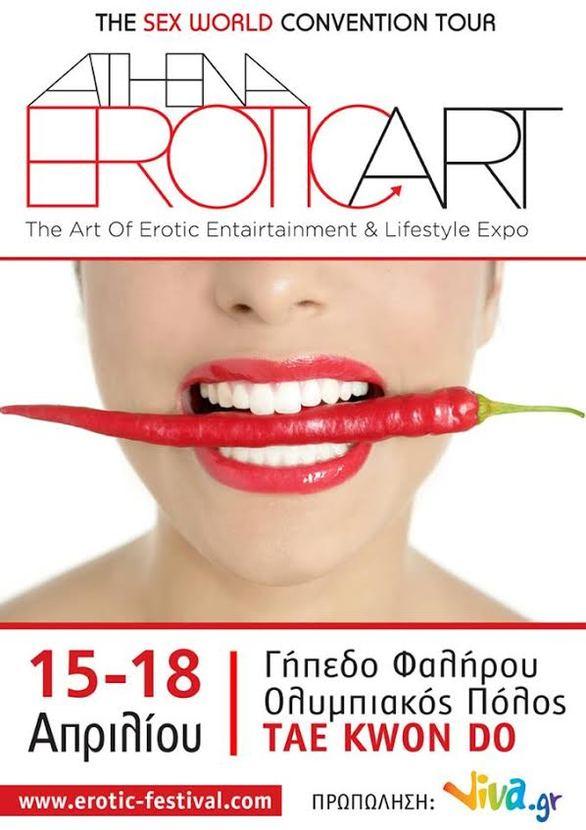 Έρχεται το Erotic Art Festival 2016 για δεύτερη συνεχόμενη χρονιά!