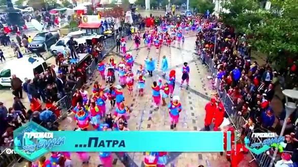 Στην Πάτρα, η εκπομπή του STAR «Γυρίσματα στην Ελλάδα», παρουσιάζοντας το Καρναβάλι της!