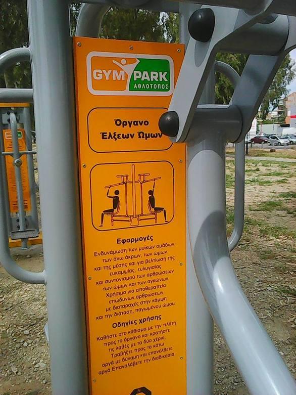 Σε κέντρο μαζικού αθλητισμού και αναψυχής έχει μετατραπεί το πάρκο της Ακτής Δυμαίων (pics)
