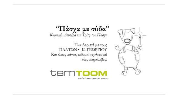"""""""Πάσχα με Σόδα"""" στο Τam Toom!"""