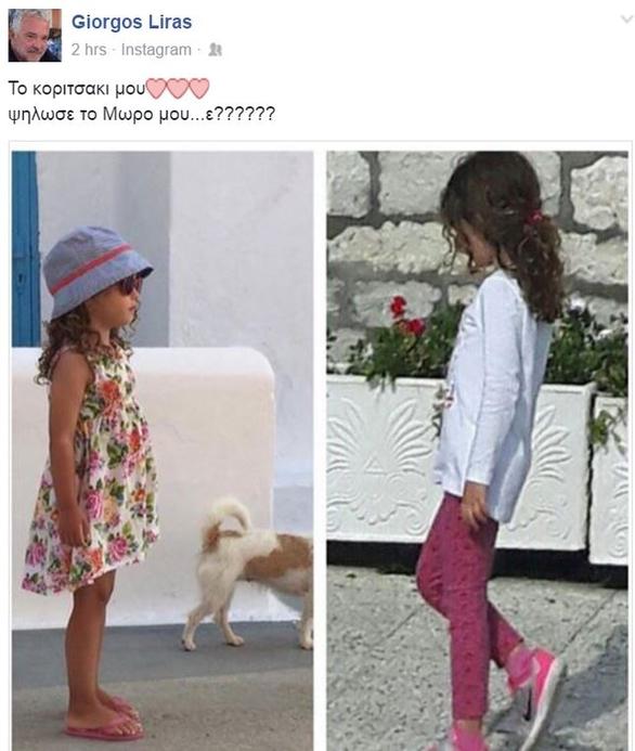 Πέγκυ Ζήνα - Γιώργος Λύρας: Δείτε πόσο μεγάλωσε η κόρη τους (pic)