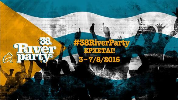 38ο River Party στο Νεστόριο Καστοριάς