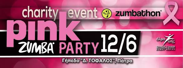1st Patras Zumbathon Charity Event στο Στάδιο Τόφαλος