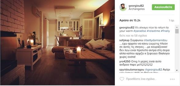 Δείτε το σπίτι του Ανδρέα Γεωργίου! (pic)
