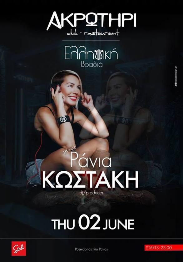 Η Pάνια Κωστάκη στην ελληνική βραδιά του Ακρωτήρι!
