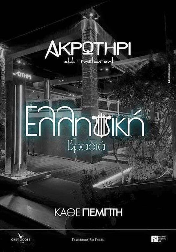 Το Ακρωτήρι κάθε Πέμπτη είναι... ελληνικό!