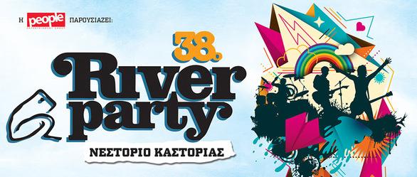 Έρχεται το 38ο River Party - Δείτε αναλυτικά το πρόγραμμα!