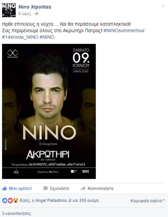 Δείτε τι έγραψε ο Νίνο στα social media για την αποψινή του εμφάνιση στο Ρίο! (pic)